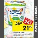 Магазин:Перекрёсток,Скидка:Йогурт Агуша 2,7% с 8 мес