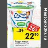 Магазин:Перекрёсток,Скидка:Йогурт Агуша 3,1% с 8 мес
