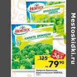 Капуста брокколи / Брюссельская Hortex