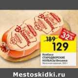Колбаса Стародворские Колбасы Вязанка Молочная вареная