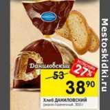 Хлеб Даниловский ржано-пшеничный