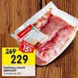 Карбонад свиной Мираторг охлажденный