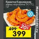 Креветки  Королевские варено-мороженые 50/70