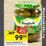 Скидка: Огурцы Bonduelle маринованные 6-9 см