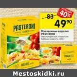 Скидка: Макаронные изделия Pasteroni