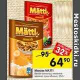 Мюсли Matti