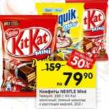 Конфеты Nestle Mini Nesquik 186 г / Kit-Kat , Вес: 202 г