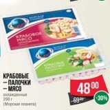 Магазин:Spar,Скидка:Крабовые – палочки – мясо охлажденные 200 г (Морская планета)