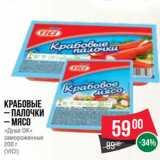 Магазин:Spar,Скидка:Крабовые – палочки – мясо «Душа ОК» замороженные 200 г (VICI)