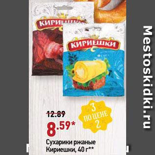 Акция - Сухарики Кириешки