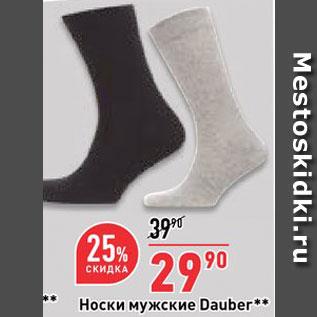 Акция - Носки мужские Dauber