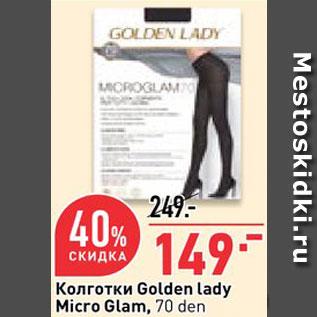 Акция - Колготки Golden Lady