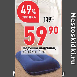 Акция - Подушка надувная