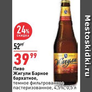 Акция - Пиво Жигули