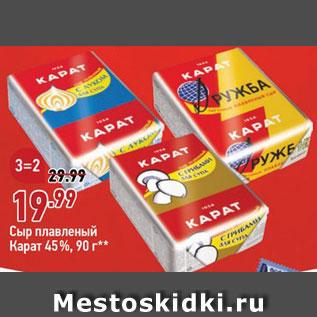 Акция - Сыр плавленый Карат