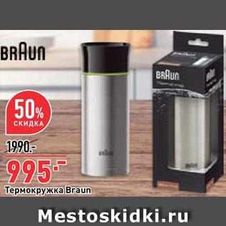 Акция - Термокружка Braun