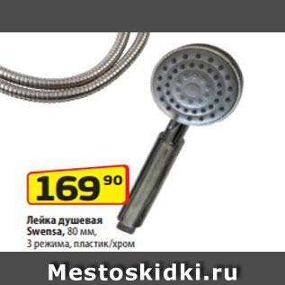 Акция - Лейка душевая Swensa, 80 мм, 3 режима, пластик/хром