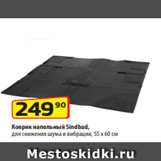Акция - Коврик напольный Sindbad, для снижения шума и вибрации, 55 x 60 см