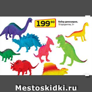 Акция - Набор динозавров, 10 предметов, 3+