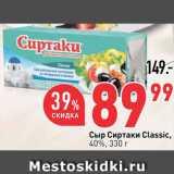 Сыр Сиртаки Classik, Вес: 330 г