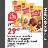 Магазин:Окей,Скидка:Мороженое Золотой стандарт
