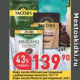 Окей Акции - Кофе Jacobs