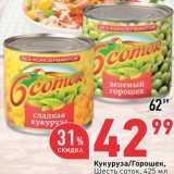 Магазин:Окей,Скидка:Кукуруза/горошек 6 Соток