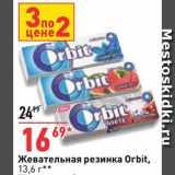 Жевательная резинка Orbit, Вес: 13.6 г