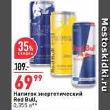 Напиток Red Bull, Объем: 0.36 л