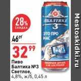 Магазин:Окей,Скидка:Пиво Балтика 3