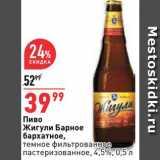 Пиво Жигули, Объем: 0.5 л