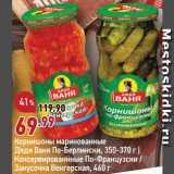 Магазин:Окей,Скидка:Корнишоны Дядя Ваня/закусочка Венгерская