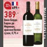 Скидка: Вино Барон де Мермиан