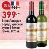 Скидка: Вино Ладорье Бордо
