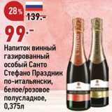 Магазин:Окей,Скидка:Напиток винный Стефано Праздник