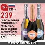 Магазин:Окей,Скидка:Напиток винный Абрау Лайт