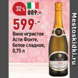 Скидка: Вино игристое Асти Фонте