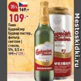 Скидка: Пиво Будвайзер
