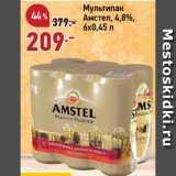Скидка: Пиво Амстел