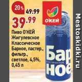 Скидка: Пиво Жигулевское Барное