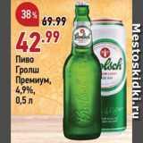 Скидка: Пиво Гролш