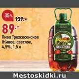 Пиво Трехсосенское, Объем: 1.5 л