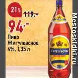Скидка: Пиво Жигулевское