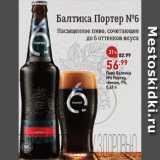 Окей Акции - Пиво Балтика 6