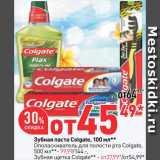 Скидка: Зубная паста Colgate
