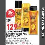 Окей Акции - Шампунь/Бальзам для волос Gliss Kur
