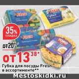 Скидка: Губка для посуды Fresh