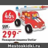 Машинка пожарная, Количество: 1 шт