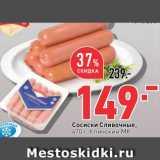 Окей супермаркет Акции - Сосиски Сливочные
