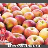 Скидка: Яблоки Айдаред